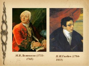 М.В.Ломоносов (1711-1765) Н.И.Гнедич (1784-1833) Елаева Татьяна Алексеевна,