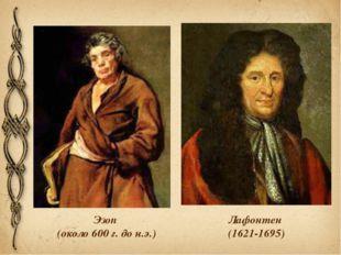 Эзоп (около 600 г. до н.э.) Лафонтен (1621-1695) Елаева Татьяна Алексеевна,