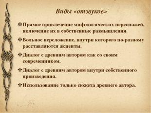 Виды «отзвуков» Прямое привлечение мифологических персонажей, включение их в
