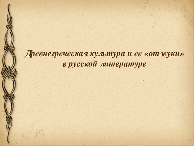 Древнегреческая культура и ее «отзвуки» в русской литературе Елаева Татьяна А...