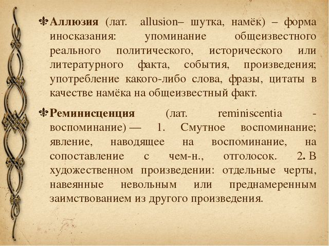 Аллюзия (лат. allusion– шутка, намёк) – форма иносказания: упоминание общеиз...