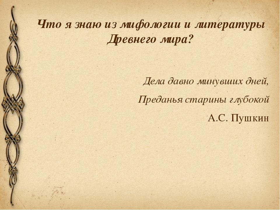 Что я знаю из мифологии и литературы Древнего мира? Дела давно минувших дней,...