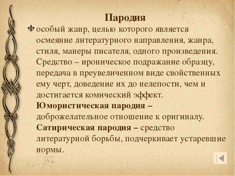Гекзаметр размер в греческом стихосложении -' - -, повторяющийся 6 раз, 6-я с...