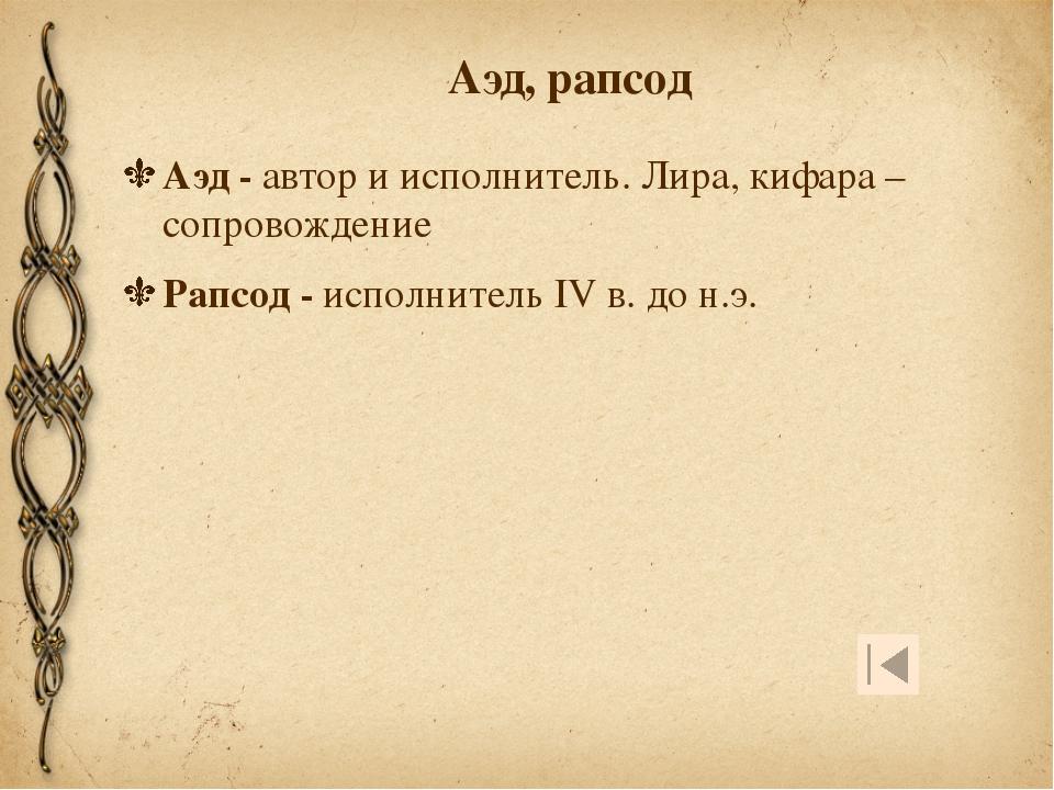 Подберите пару, объяснив принцип Минерва – Афина Гермес – Эос – Арес – Эрос -...