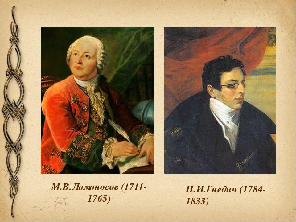 М.В.Ломоносов (1711-1765) Н.И.Гнедич (1784-1833) Елаева Татьяна Алексеевна,...