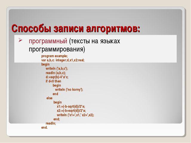 Способы записи алгоритмов: программный (тексты на языках программирования) pr...