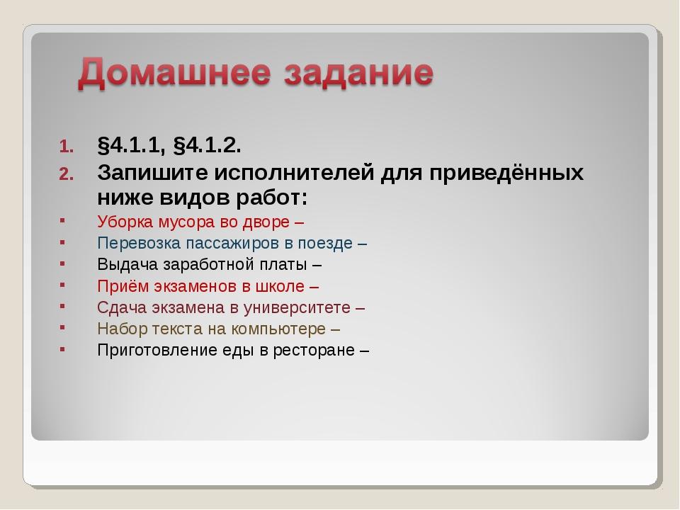 §4.1.1, §4.1.2. Запишите исполнителей для приведённых ниже видов работ: Уборк...