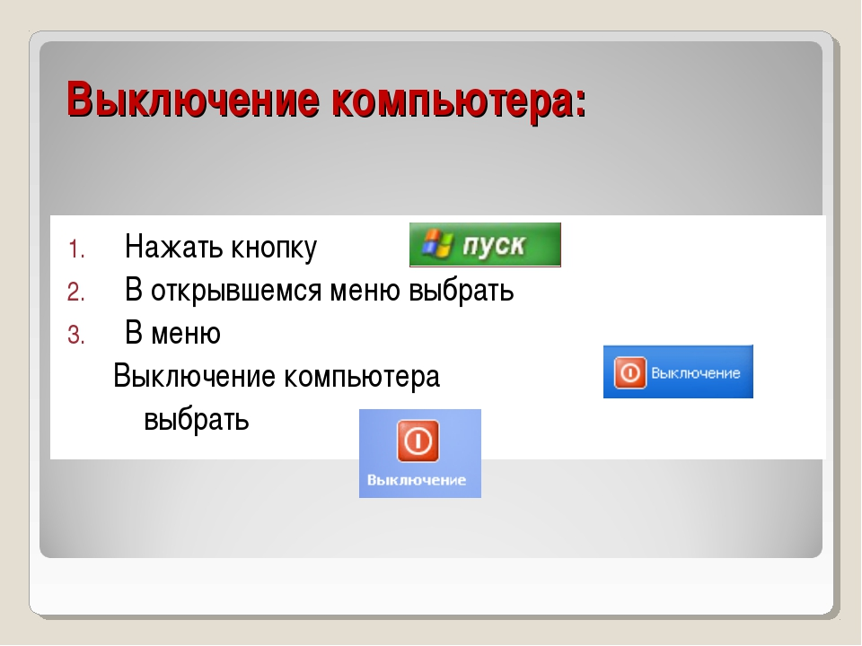 Выключение компьютера: Нажать кнопку В открывшемся меню выбрать В меню Выключ...