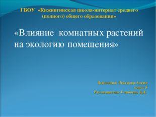 «Влияние комнатных растений на экологию помещения» ГБОУ «Кижингинская школа-и
