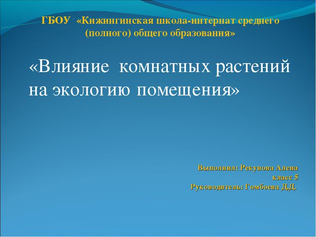 «Влияние комнатных растений на экологию помещения» ГБОУ «Кижингинская школа-и...