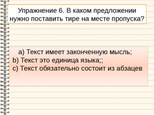 Упражнение 6. В каком предложении нужно поставить тире на месте пропуска? a)