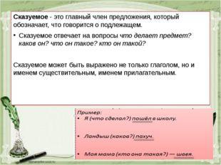 Сказуемое- это главный член предложения, который обозначает, что говорится о