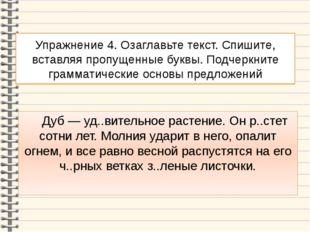 Упражнение 4. Озаглавьте текст. Спишите, вставляя пропущенные буквы. Подчеркн