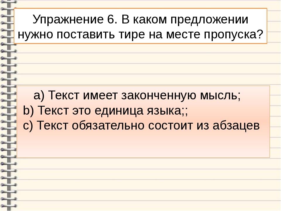 Упражнение 6. В каком предложении нужно поставить тире на месте пропуска? a)...