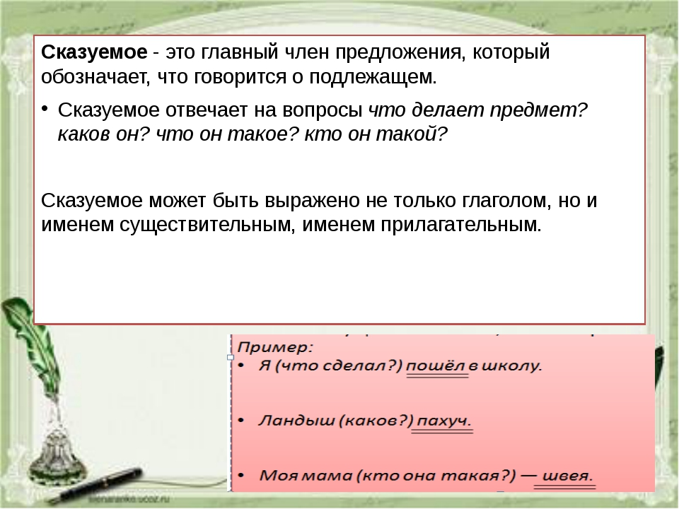 Сказуемое- это главный член предложения, который обозначает, что говорится о...