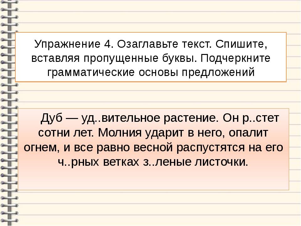 Упражнение 4. Озаглавьте текст. Спишите, вставляя пропущенные буквы. Подчеркн...