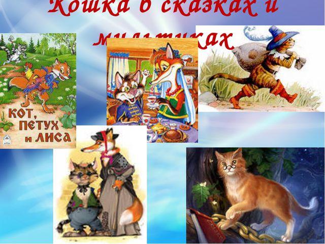 Кошка в сказках и мультиках