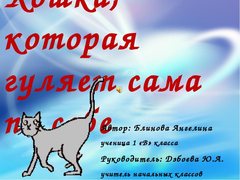Кошка, которая гуляет сама по себе Автор: Блинова Ангелина ученица 1 «В» клас...