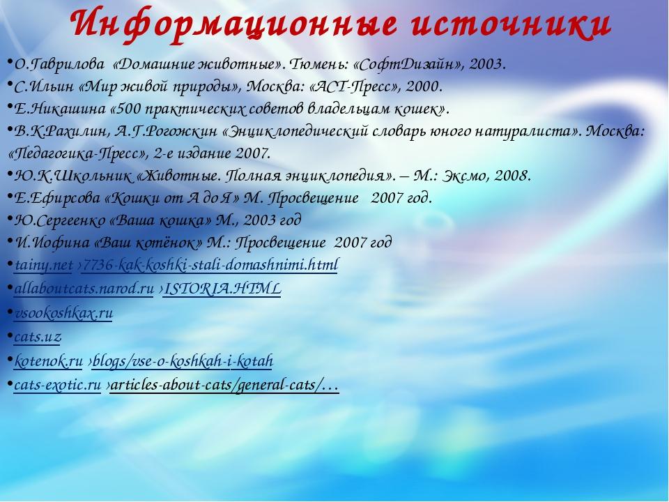 Информационные источники О.Гаврилова «Домашние животные». Тюмень: «СофтДизайн...