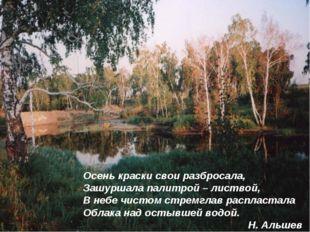 Осень краски свои разбросала, Зашуршала палитрой – листвой, В небе чистом стр