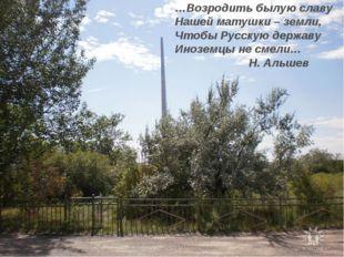 …Возродить былую славу Нашей матушки – земли, Чтобы Русскую державу Иноземцы