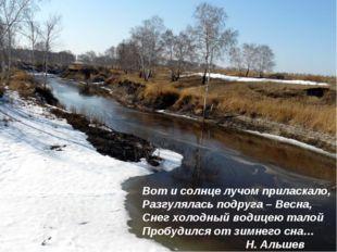 Вот и солнце лучом приласкало, Разгулялась подруга – Весна, Снег холодный вод