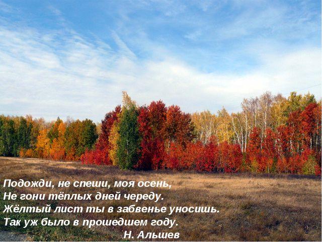 Подожди, не спеши, моя осень, Не гони тёплых дней череду. Жёлтый лист ты в за...