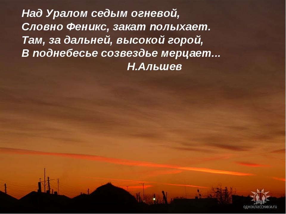 Над Уралом седым огневой, Словно Феникс, закат полыхает. Там, за дальней, выс...