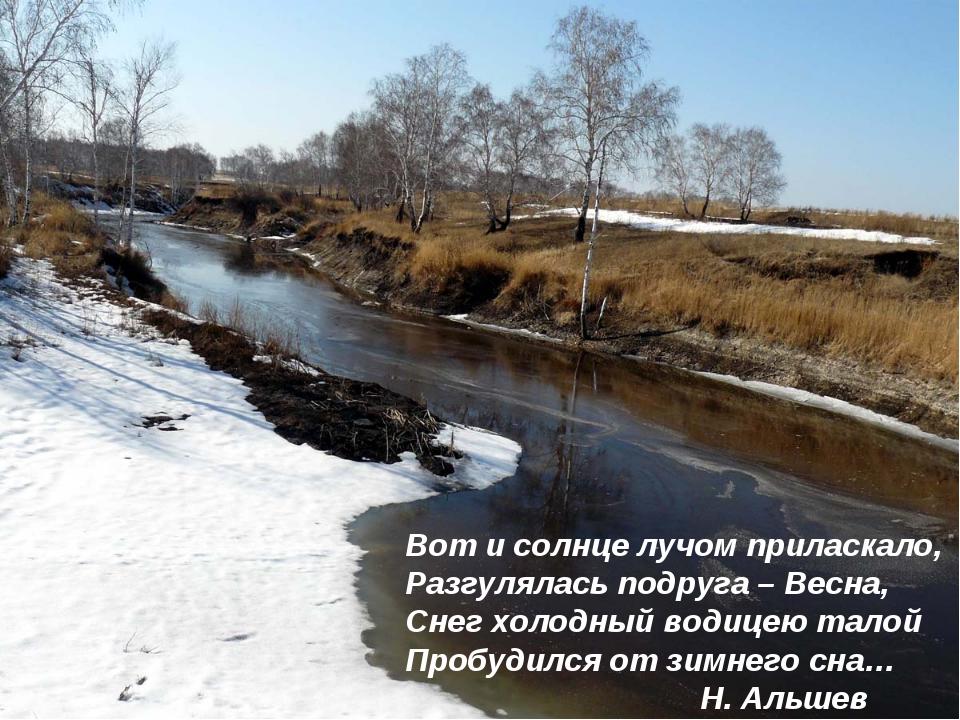 Вот и солнце лучом приласкало, Разгулялась подруга – Весна, Снег холодный вод...