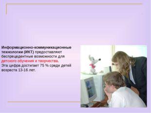 Информационно-коммуникационные технологии (ИКТ) предоставляют беспрецедентные