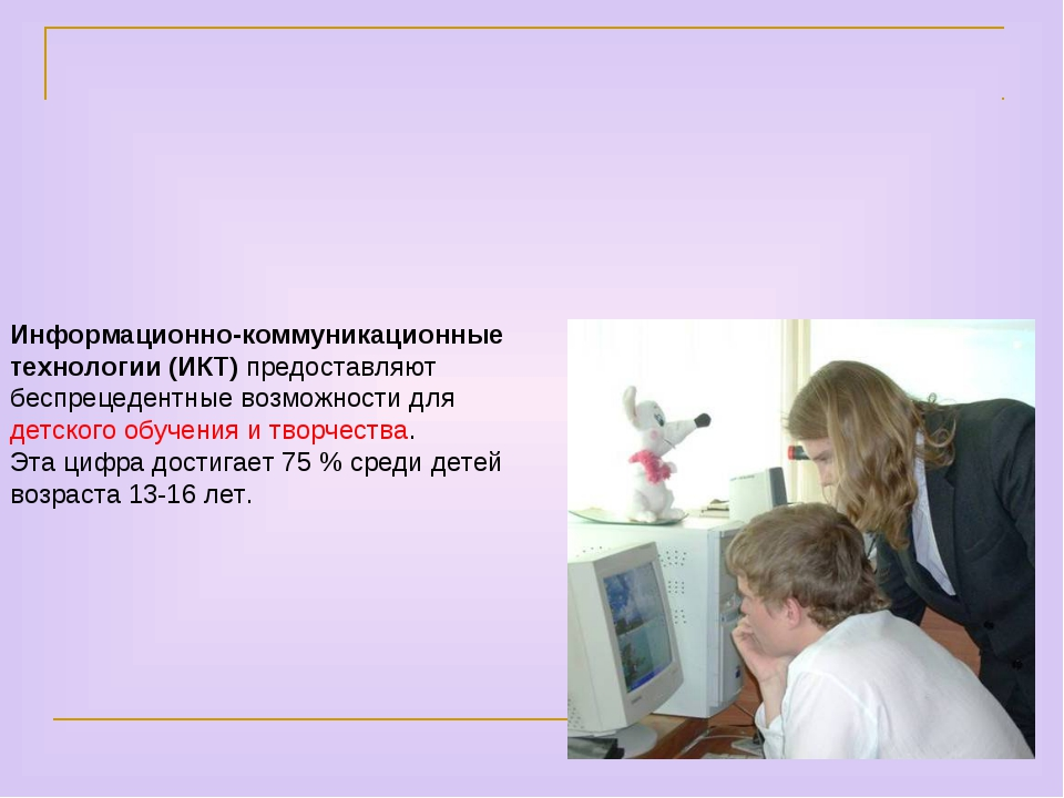 Информационно-коммуникационные технологии (ИКТ) предоставляют беспрецедентные...
