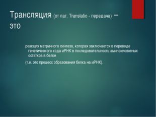 Трансляция (от лат. Translatio - передача) – это реакция матричного синтеза,