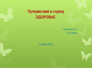 Путешествие в страну ЗДОРОВЬЕ Классный час в 3 классе 14 марта 2013г.