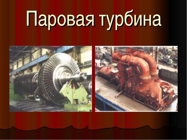 Паровая турбина