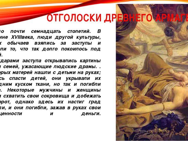 ОТГОЛОСКИ ДРЕВНЕГО АРМАГЕДОНА Прошло почти семнадцать столетий. В середине XV...