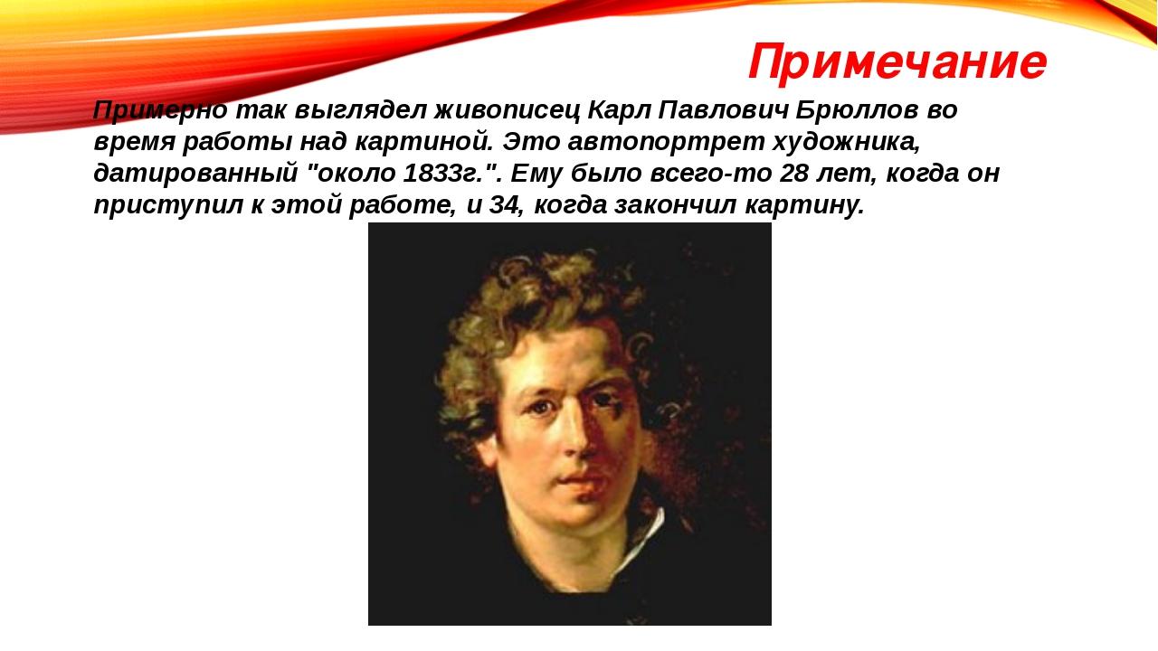 Примечание Примерно так выглядел живописец Карл Павлович Брюллов во время раб...
