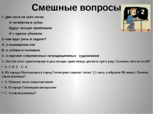 Смешные вопросы 4. Двеногинатрёхногах, Ачетвёртаявзубах. Вдруг четыре