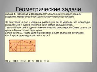 Геометрические задачи Задача 1.Шоколад и ПоварятаПять Маленьких Поварят решил