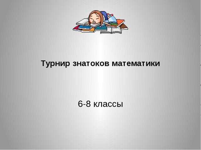 Турнир знатоков математики 6-8 классы