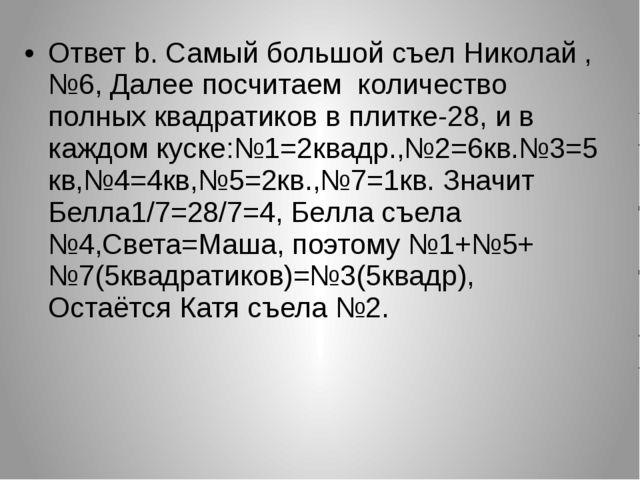 Ответ b. Самый большой съел Николай ,№6, Далее посчитаем количество полных кв...
