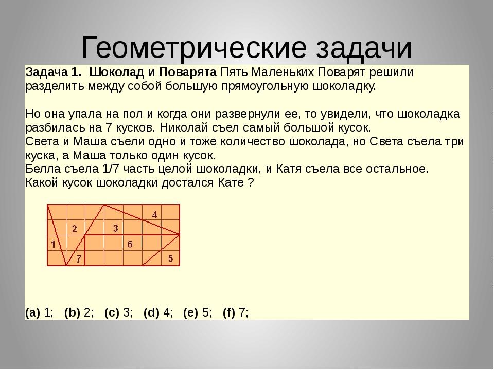 Геометрические задачи Задача 1.Шоколад и ПоварятаПять Маленьких Поварят решил...