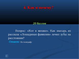 4. Как и почему? 20 баллов Вопрос: «Кот в мешке». Как знахарь из рассказа «Ло