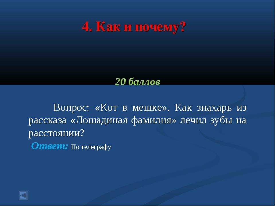 4. Как и почему? 20 баллов Вопрос: «Кот в мешке». Как знахарь из рассказа «Ло...