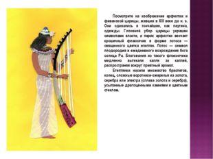 Посмотрите на изображение арфистки и фиванской царицы, живших в XIII веке до