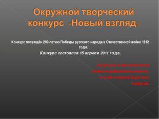 Конкурс посвящён 200-летию Победы русского народа в Отечественной войне 1812