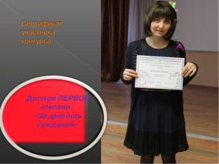Диплом ПЕРВОЙ степени «За зрелость суждений»