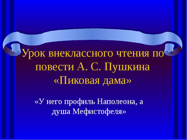Урок внеклассного чтения по повести А. С. Пушкина «Пиковая дама» «У него проф...