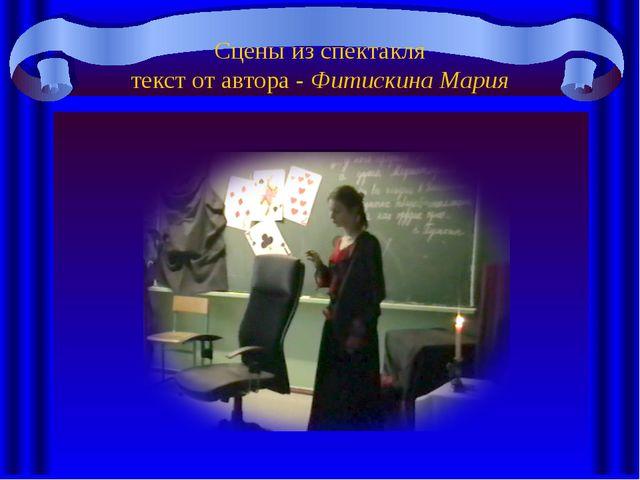 Сцены из спектакля текст от автора - Фитискина Мария