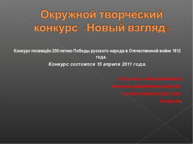 Конкурс посвящён 200-летию Победы русского народа в Отечественной войне 1812...