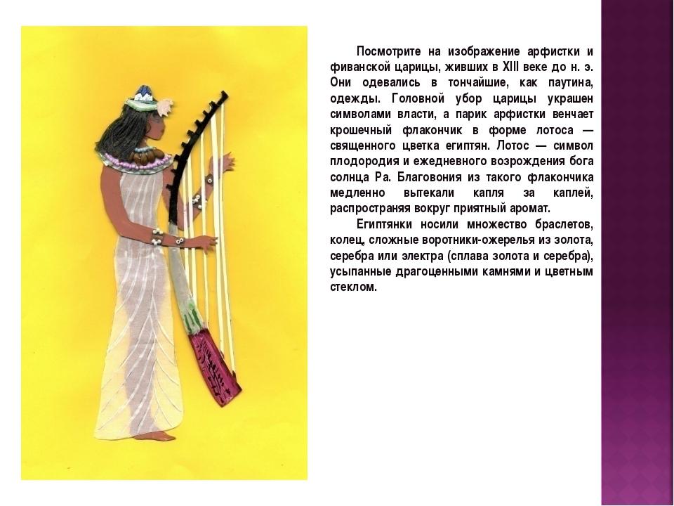 Посмотрите на изображение арфистки и фиванской царицы, живших в XIII веке до...